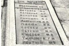 22-Памятная-плита-на-могиле-погибшим-воинам-в-ВОВ-среди-них-Водянников-А.В