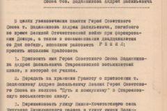 23-протокол-№8-от-20.04.1965