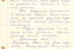 10.4-письмо-1-4