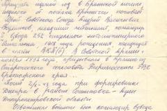 11.1-письмо-5-1