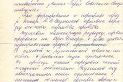11.2-письмо-5-2