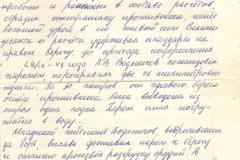 11.3-письмо-5-3