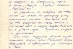 11.4-письмо-5-4