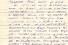 13.2-письмо-10-2