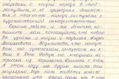 13.3-письмо-10-3