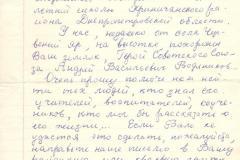9-письмо-2